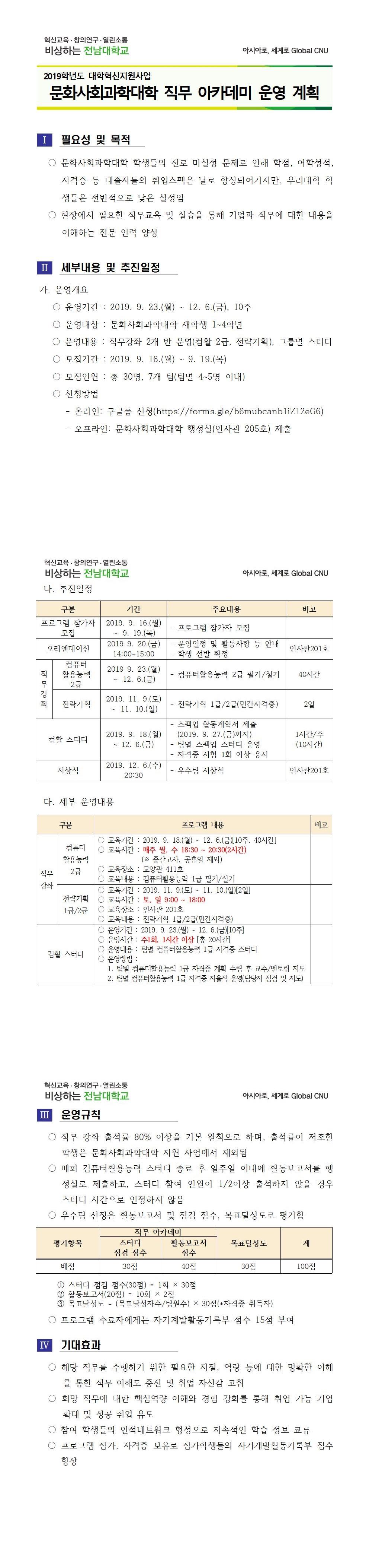[문사대프로그램]2019학년도 2학기 문화사회과학대학 취업동아리 학생모집 안내(~9/18(수)까지)