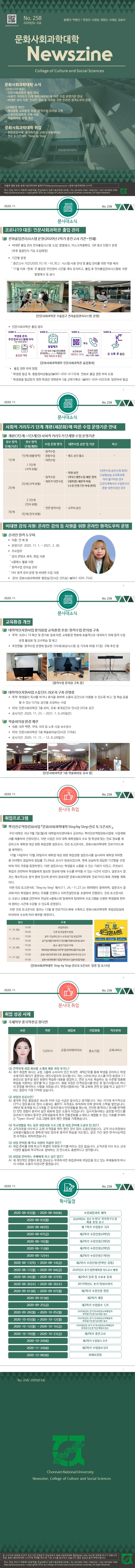 [Newszine 제258호]2020년 문화사회과학대학 2020년 6호(2020.11.)